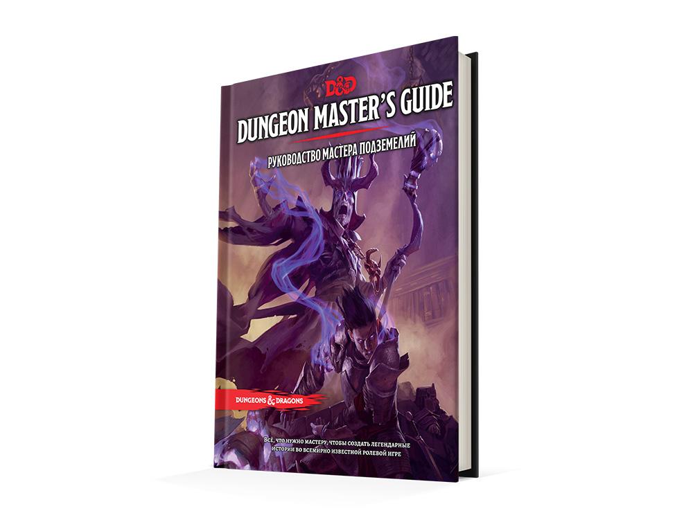 Обложка книги Dungeons & Dragons. Руководство мастера подземелий