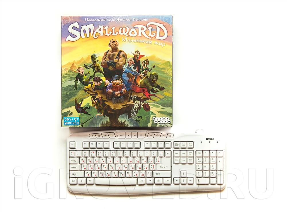 Коробка настольной игры Маленький Мир (Small World) в сравнении с клавиатурой