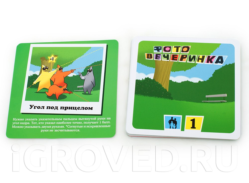 Карточки настольной игры Фото вечеринка (Photo Party)