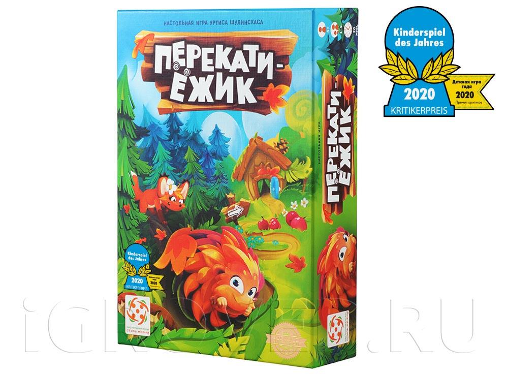 Коробка настольной игры Перекати-ёжик