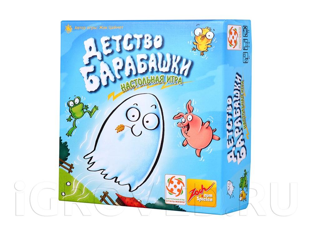 Коробка настольной игры Детство Барабашки