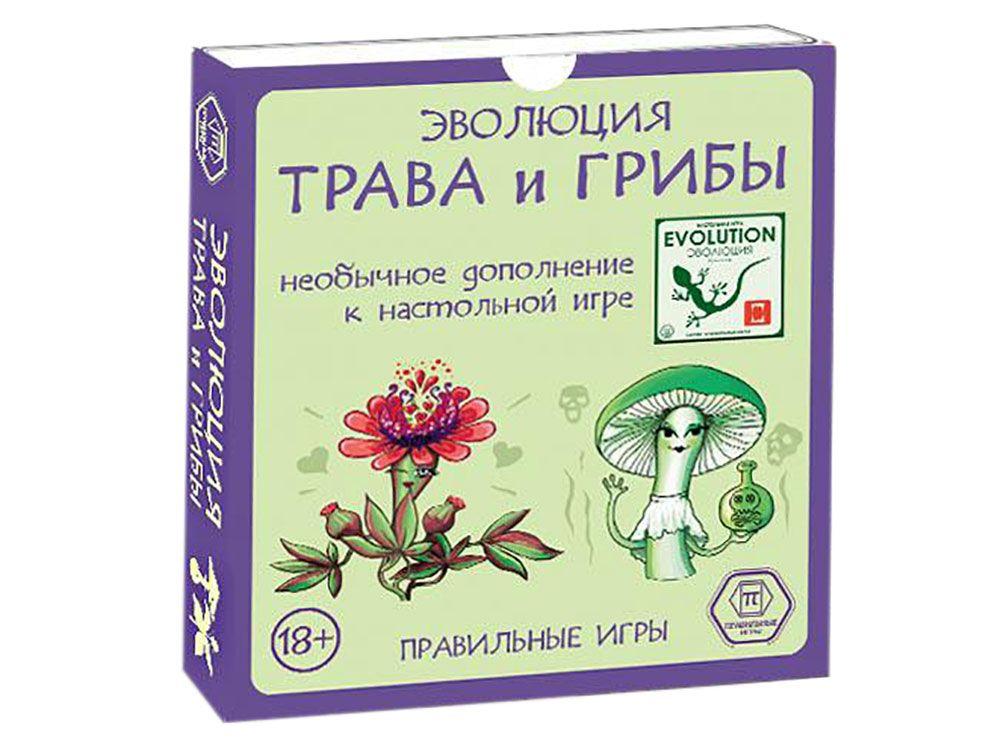 Коробка настольной игры Эволюция. Трава и грибы (дополнение)