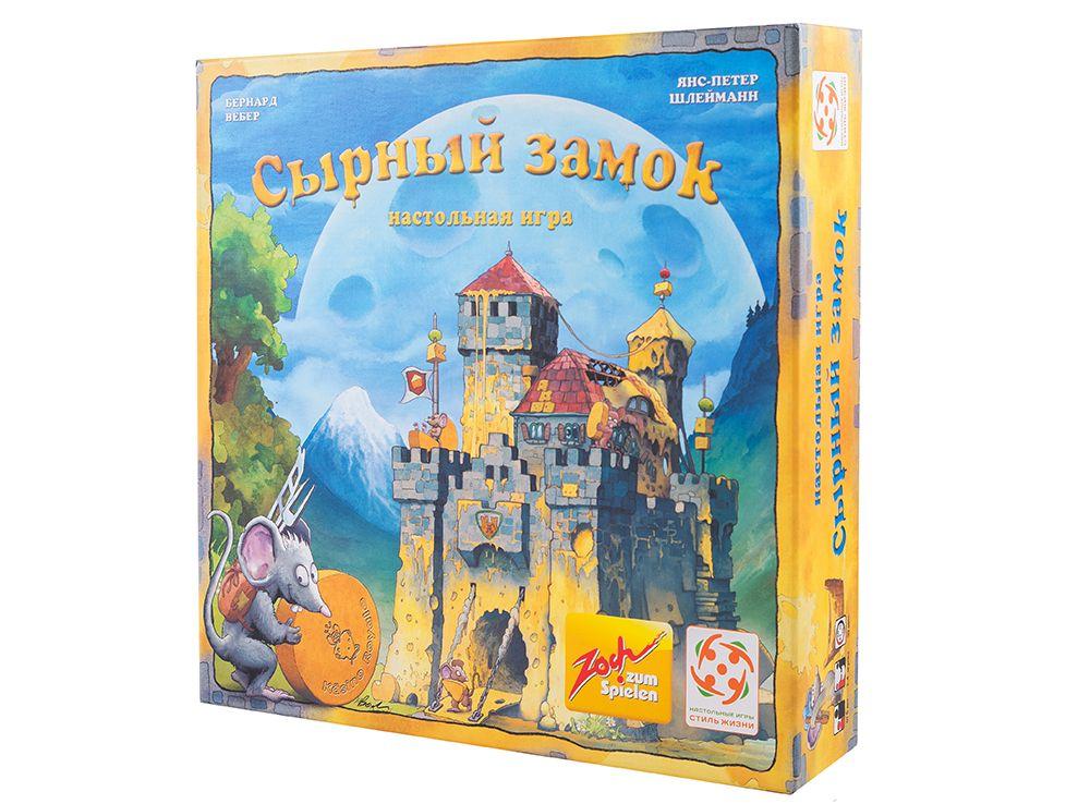 Коробка настольной игры Сырный Замок