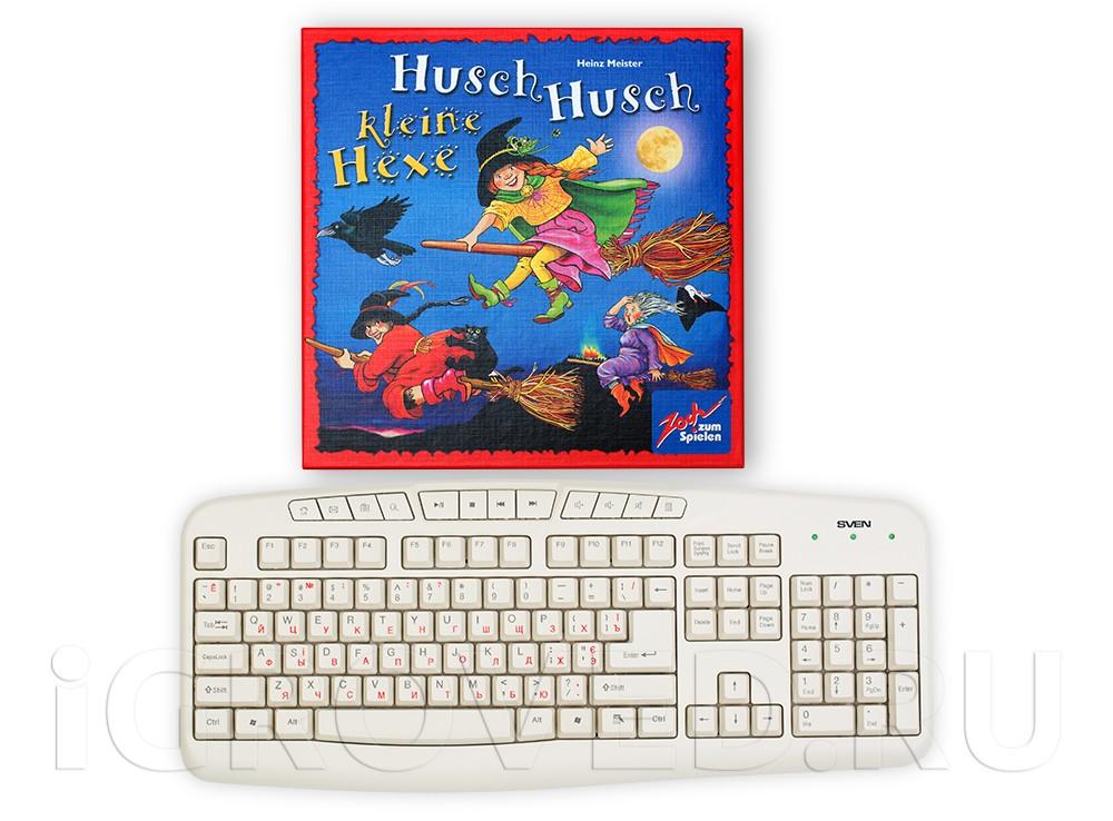 Коробка настольной игры Маленькие Ведьмочки (Husch Husch kleine Hexe) в сравнении с клавиатурой