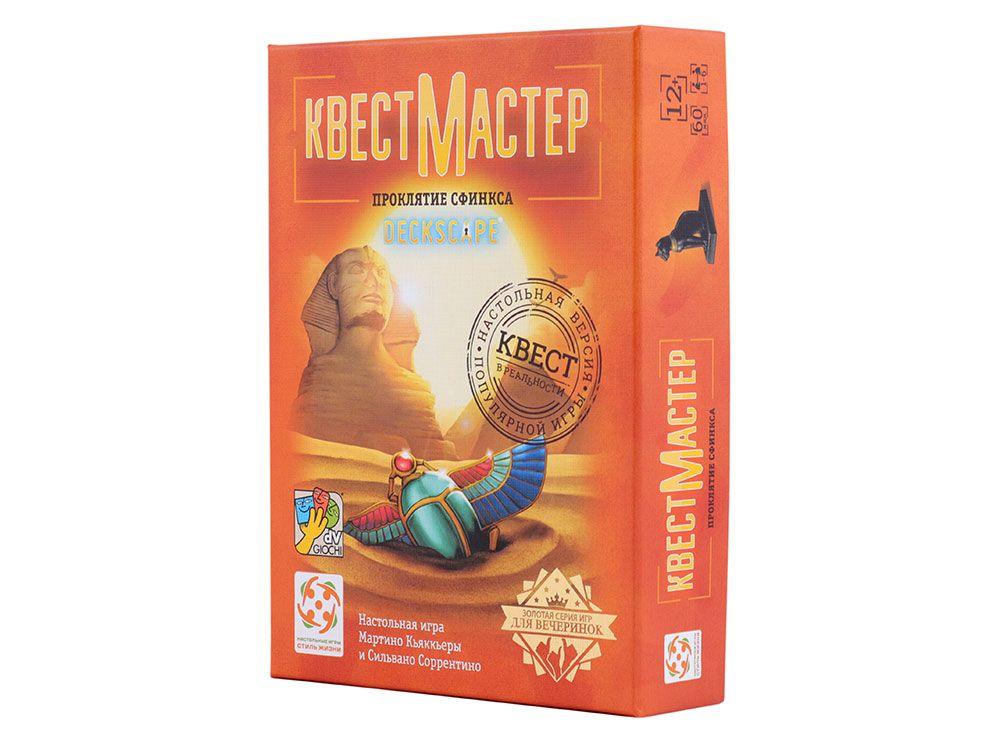 Коробка настольной игры КвестМастер: Проклятие сфинкса