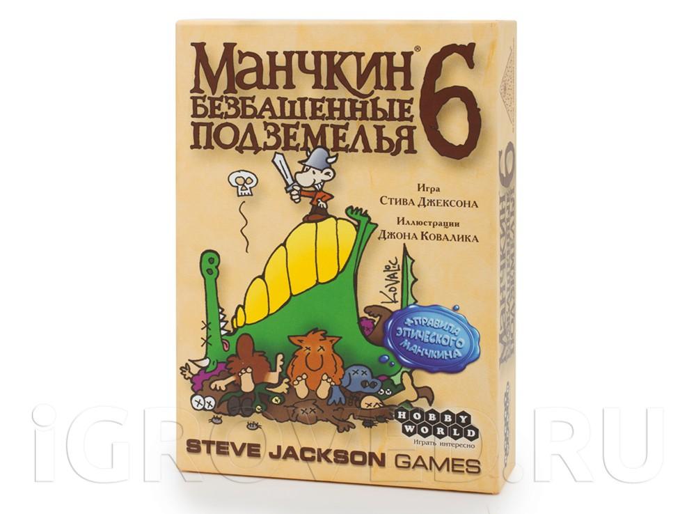 Коробка настольной игры Манчкин 6: Безбашенные Подземелья