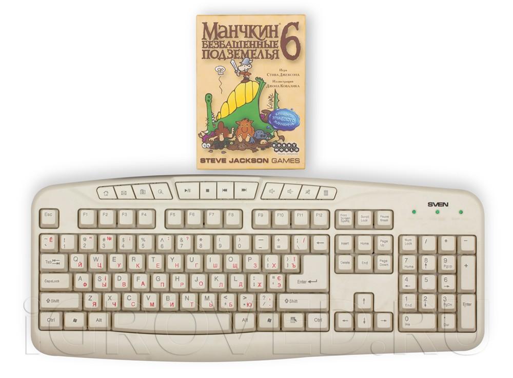 Коробка настольной игры Манчкин 6: Безбашенные Подземелья в сравнении с клавиатурой