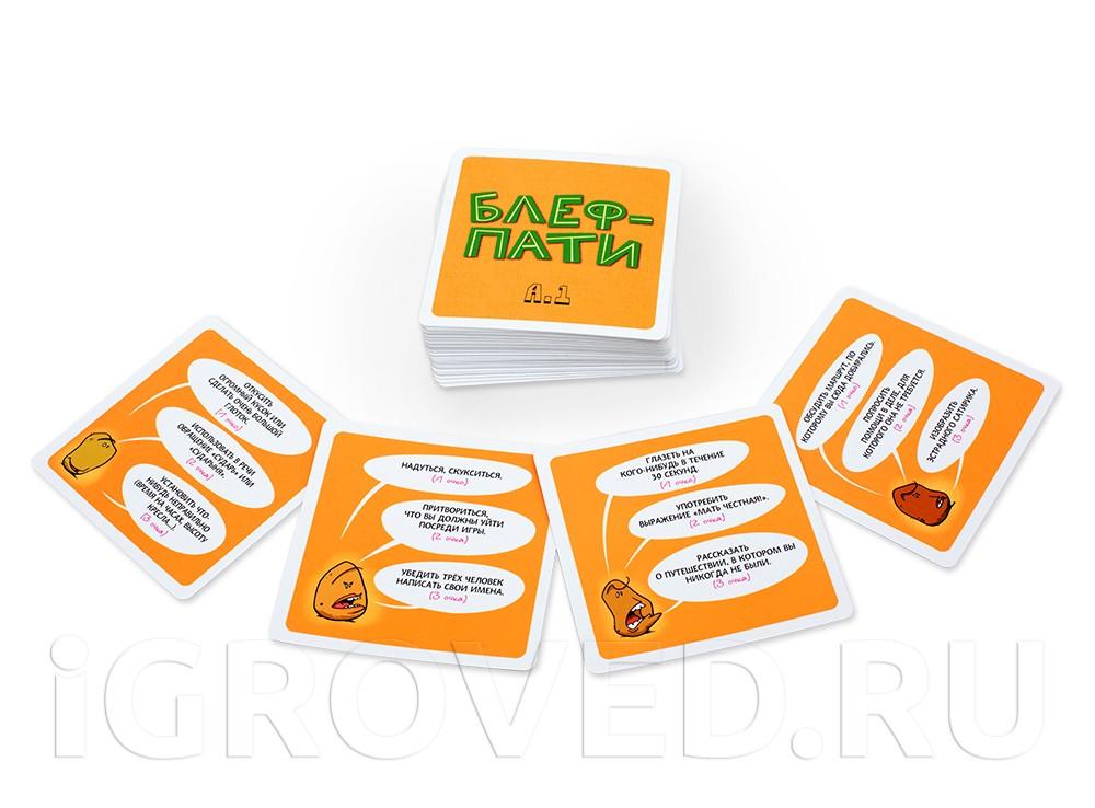 Карточки с заданиями настольной игры Блеф-пати (Bluff party)