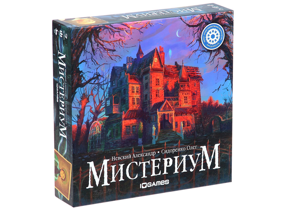 Коробка настольной игры Мистериум (Mysterium)