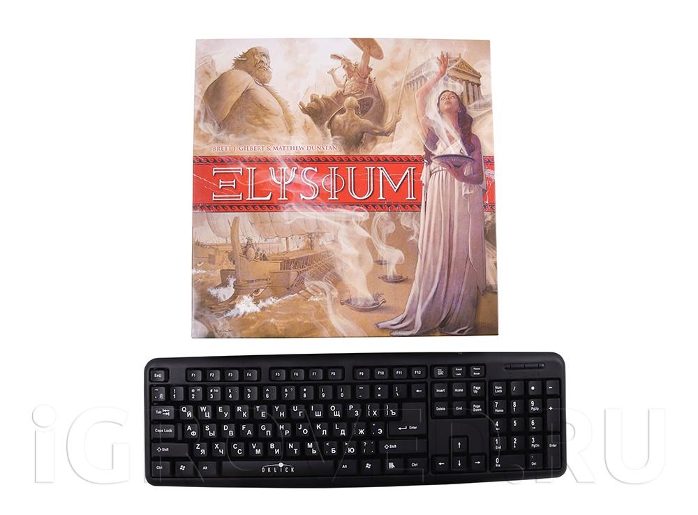 Коробка настольной игры Элизий (Elysium) в сравнении с клавиатурой