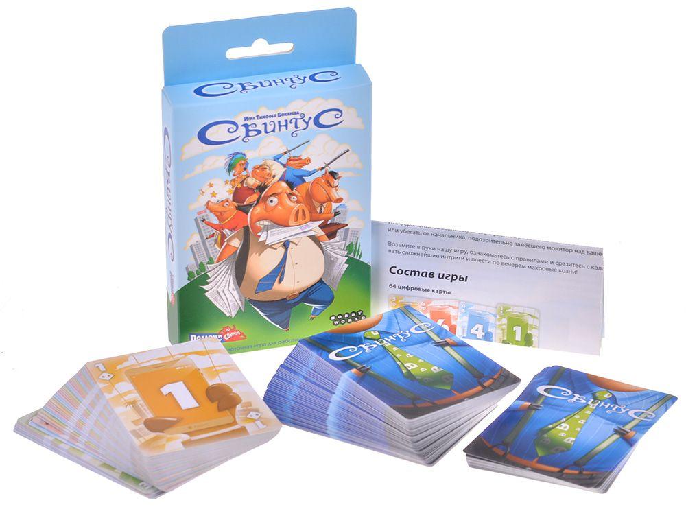 Коробка настольной игры Свинтус в сравнении с клавиатурой