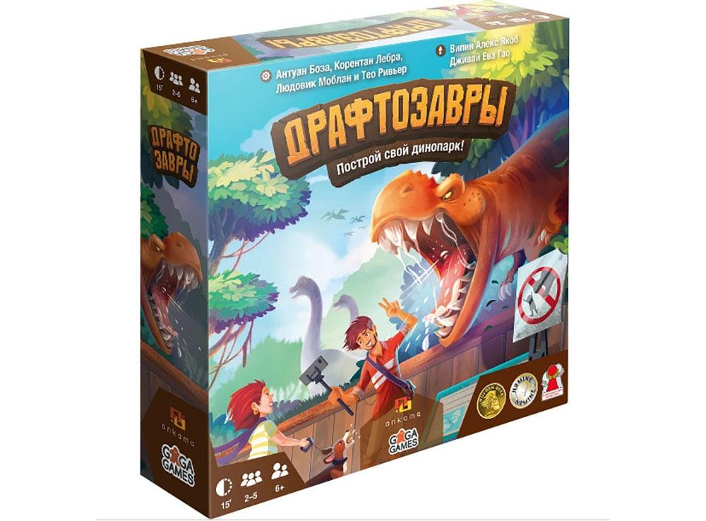 Коробка настольной игры Драфтозавры