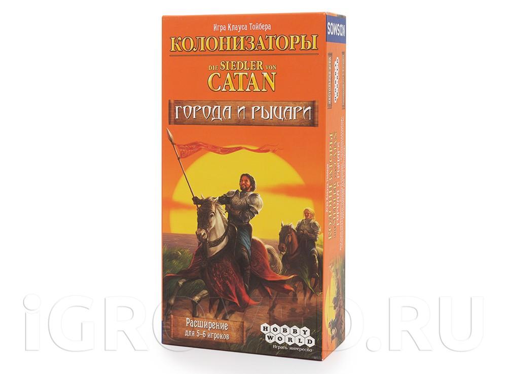 Коробка настольной игры Колонизаторы: Города и рыцари для 5-6 игроков (дополнение)