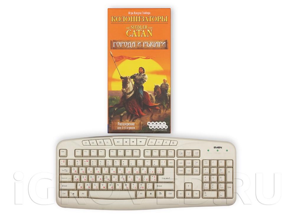 Коробка настольной игры Колонизаторы: Города и рыцари для 5-6 игроков (дополнение) по сравнению с клавиатурой