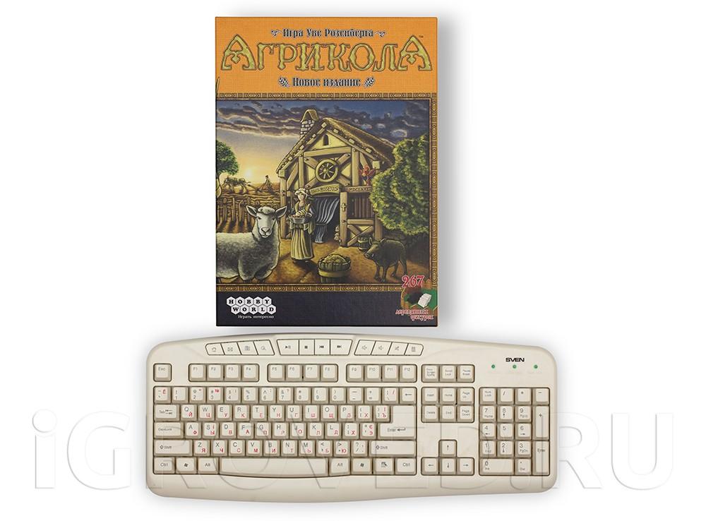 Коробка настольной игры Агрикола по сравнению с клавиатурой