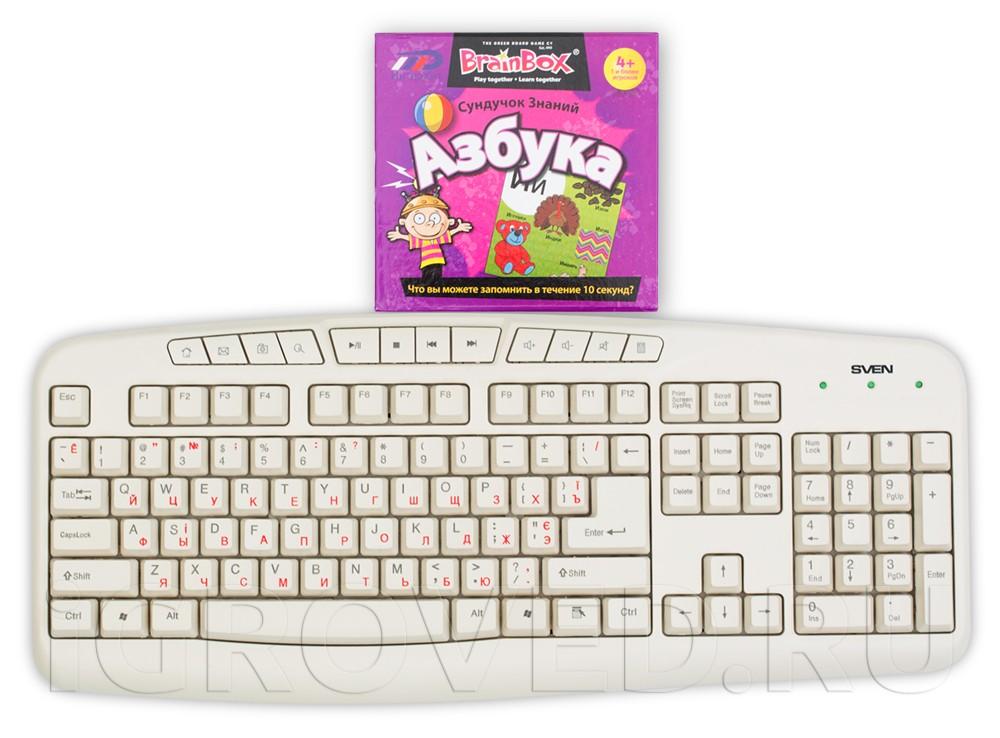 Коробка настольной игры Сундучок Знаний: Азбука в сравнении с клавиатурой