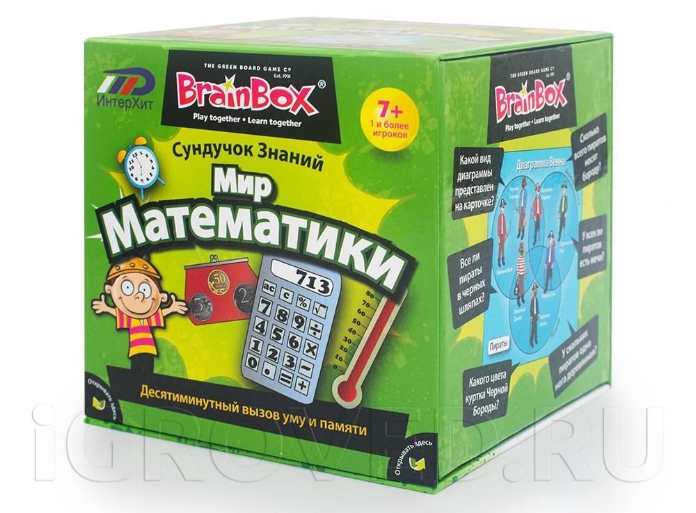 Коробка настольной игры Сундучок Знаний: Мир Математики