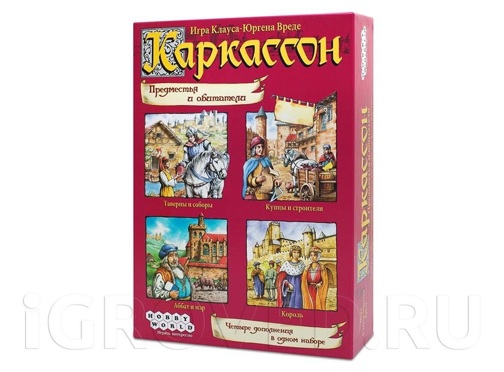 Коробка настольной игры Каркассон: Предместья и Обитатели (дополнения)