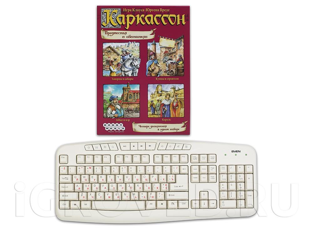 Коробка настольной игры Каркассон: Предместья и Обитатели (дополнения) в сравнении с клавиатурой