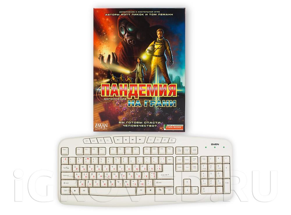 Коробка настольной игры Пандемия: На грани в сравнении с клавиатурой