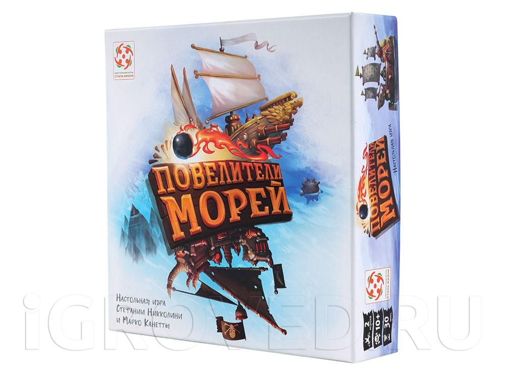 Коробка настольной игры Повелители морей