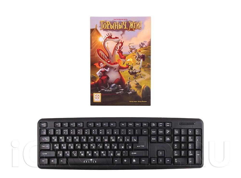 Коробка настольной игры Горыныч, жги в сравнении с клавиатурой