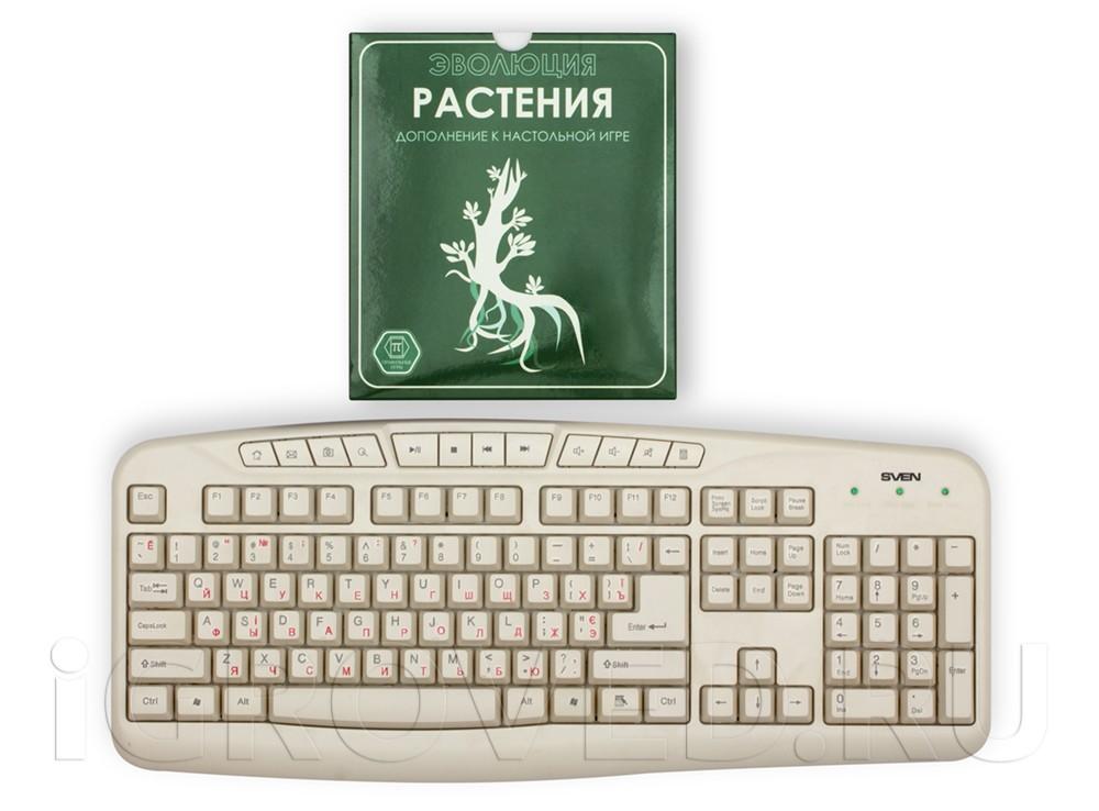 Коробка настольной игры Эволюция: Растения (дополнение) по сравнению с клавиатурой