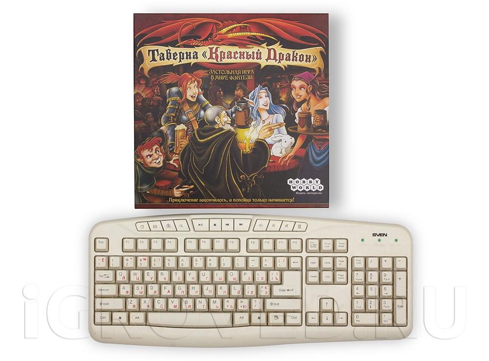 Коробка настольной игры Таверна Красный Дракон в сравнении с клавиатурой