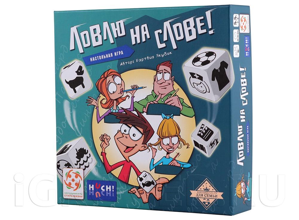 Коробка настольной игры Ловлю на слове!