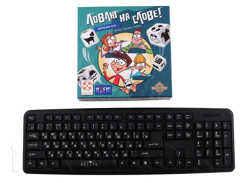 Коробка настольной игры Ловлю на слове! в сравнении с клавиатурой