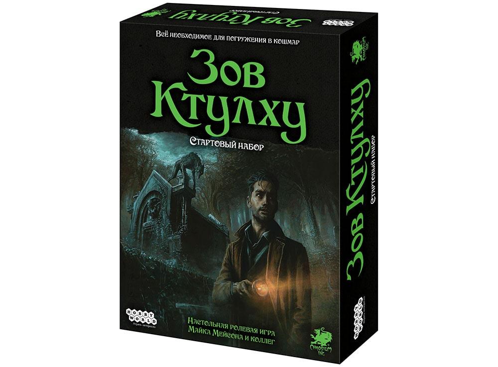 Коробка настольной игры Зов Ктулху
