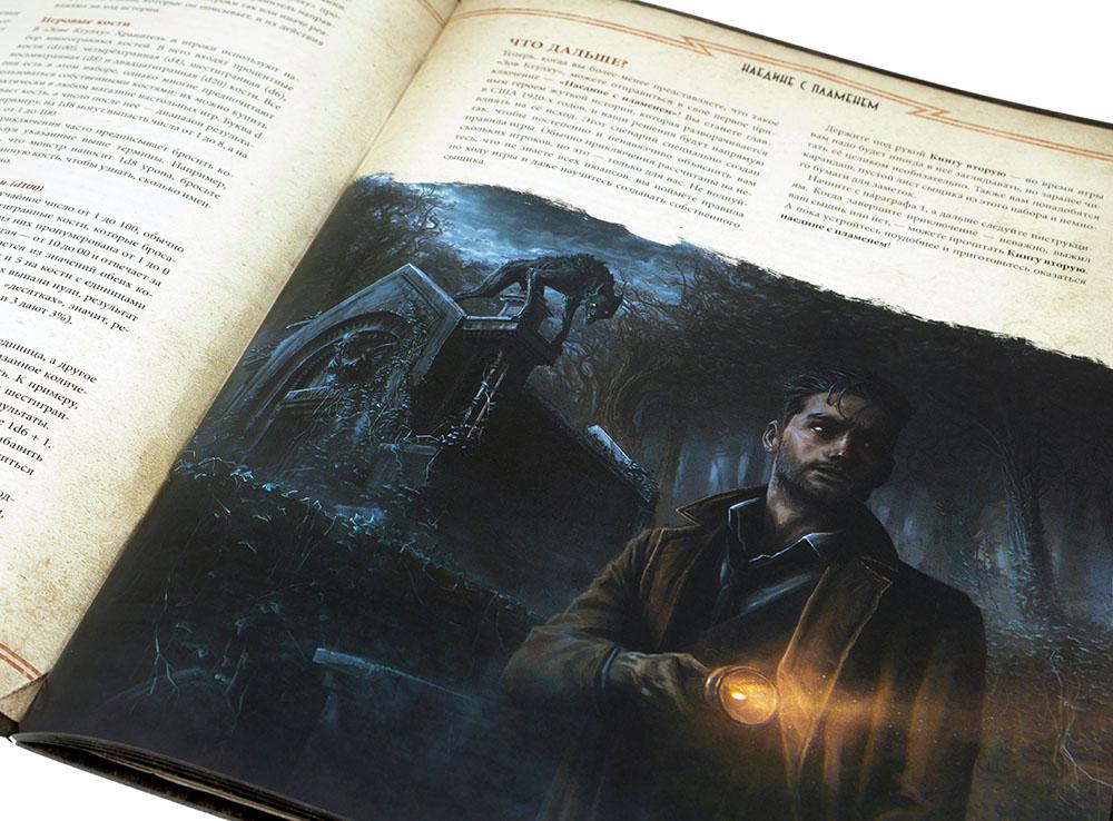 Фрагмент книги настольной ролевой  игры Зов Ктулху