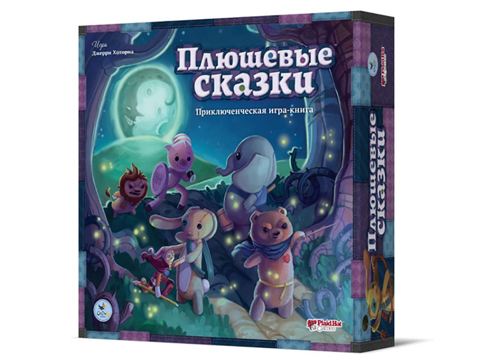 Коробка настольной игры Плюшевые сказки