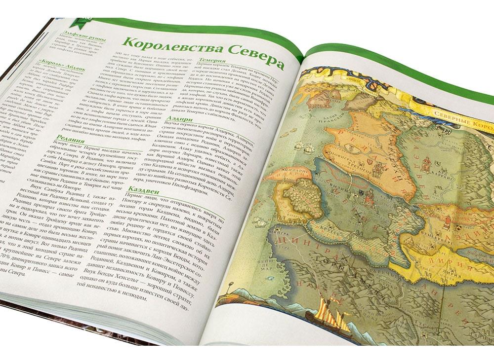 Книга ролевой игры Ведьмак