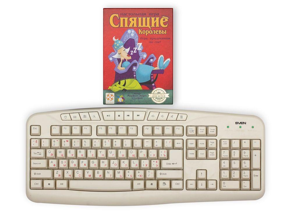 Короба настольной игры Спящие королевы по сравнению с клавиатурой