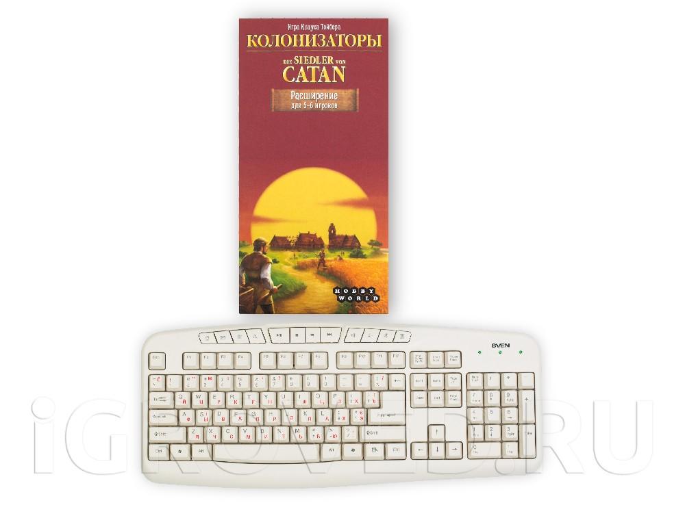 Коробка настольной игры Колонизаторы. Расширение для 5-6 игроков (дополнение) в сравнении с клавиатурой