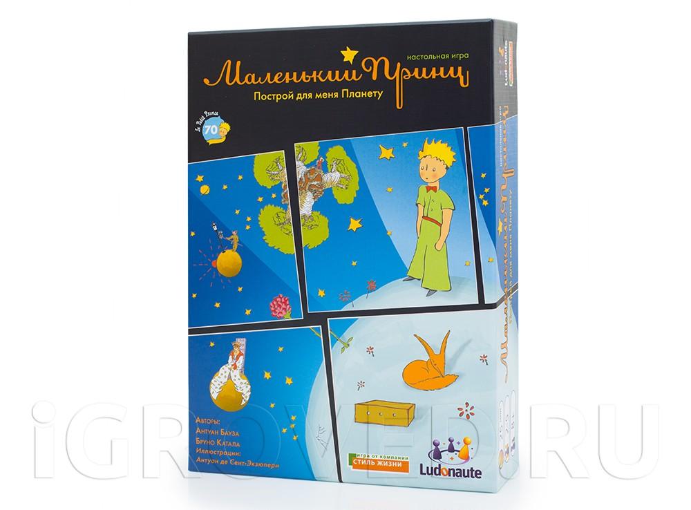 Коробка настольной игры Маленький принц (The Little Prince: Make Me a Planet)