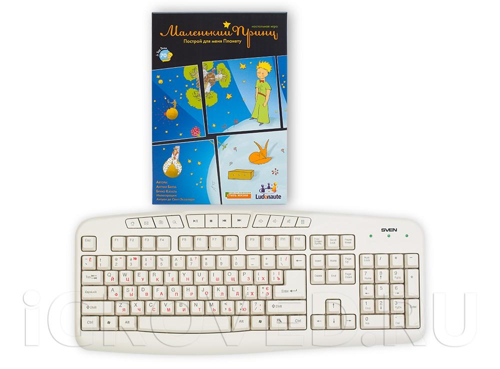 Коробка настольной игры Маленький принц (The Little Prince: Make Me a Planet) в сравнении с клавиатурой
