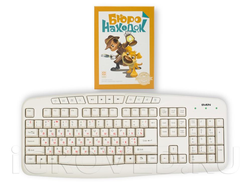 Коробка настольной игры Бюро Находок в сравнении с клавиатурой