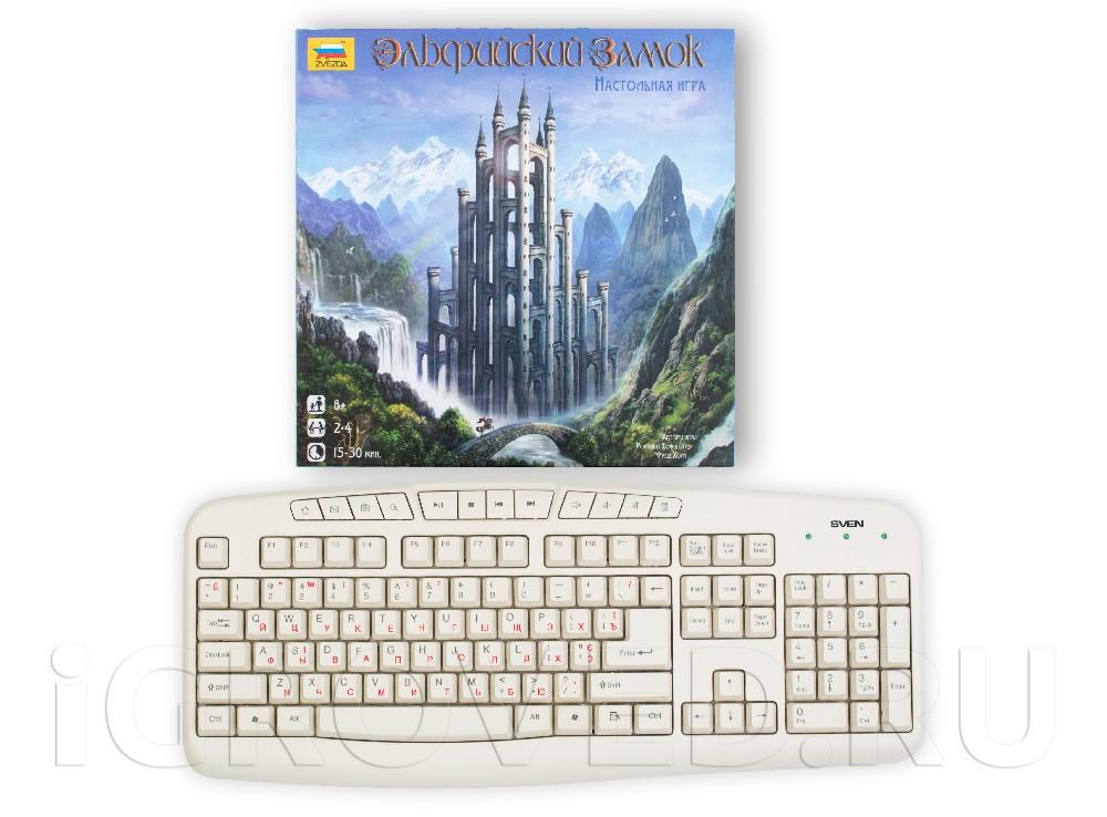 Коробка настольной игры Эльфийский замок в сравнении с клавиатурой