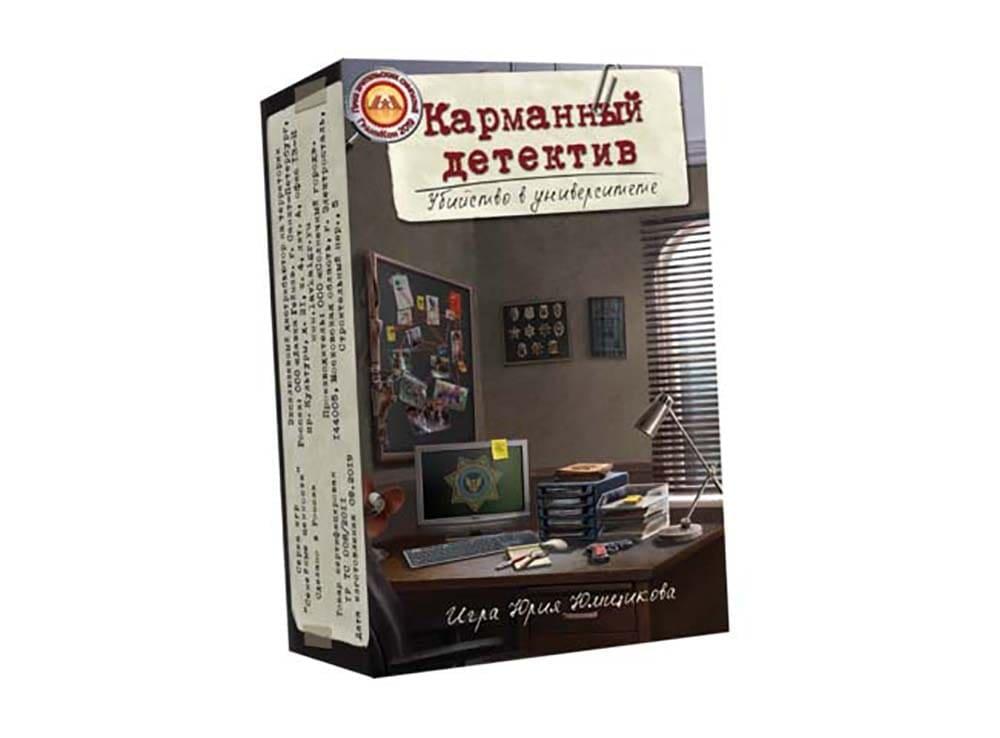Коробка настольной игры Карманный детектив. Дело 1. Убийство в университете