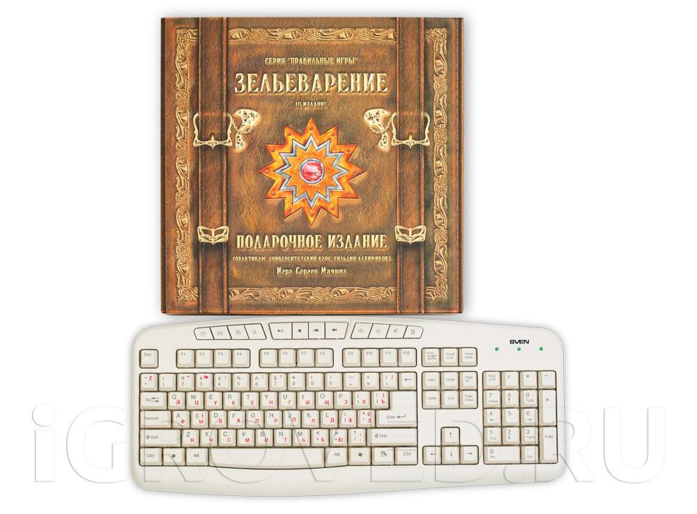 Коробка настольной игры Зельеварение. Подарочный набор в сравнении с клавиатурой