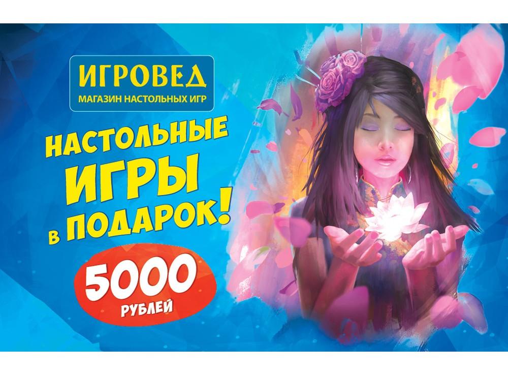Подарочная карта от Игроведа номиналом 5000 рублей.