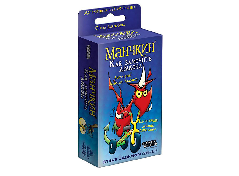 Настольная игра Манчкин: Как замочить дракона (дополнение)