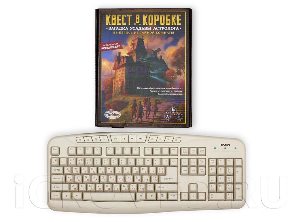 Коробка настольной игры Квест в коробке. Загадка усадьбы астролога в сравнении с клавиатурой