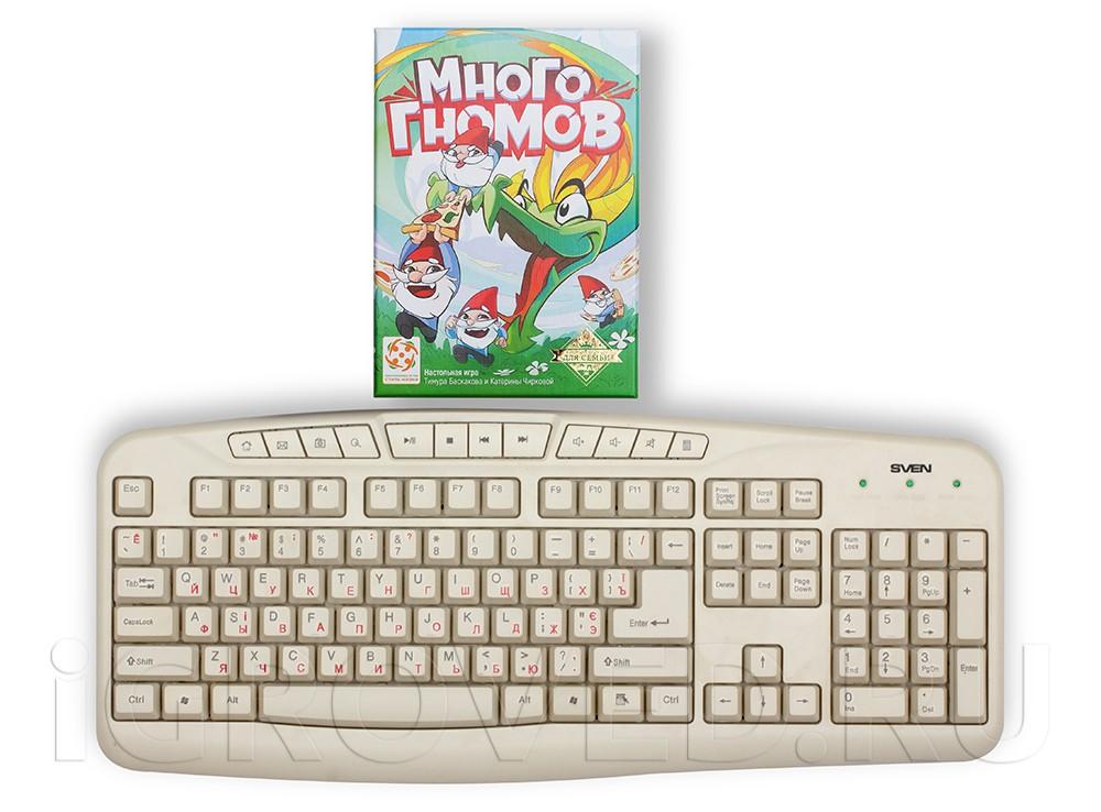 Коробка настольной игры Много гномов в сравнении с клавиатурой