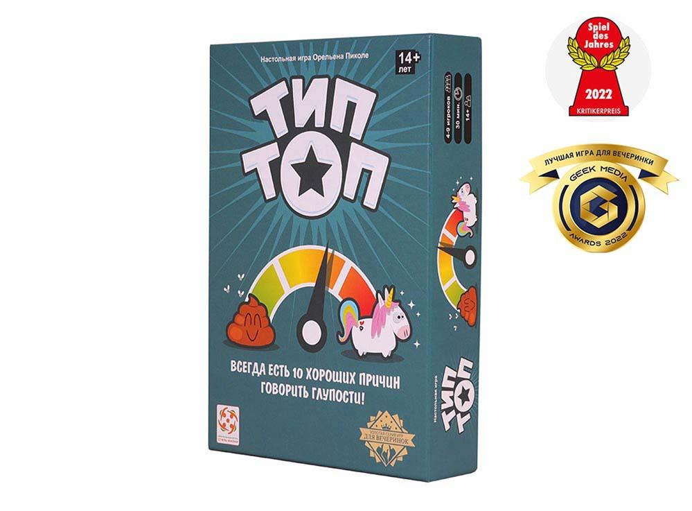 Коробка настольной игры Тип Топ