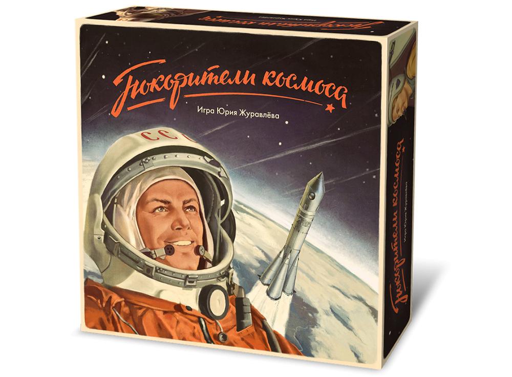 Коробка настольной игры Покорители космоса