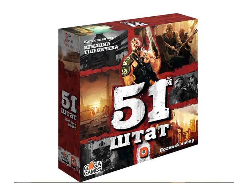 Коробка настольной игры 51 штат