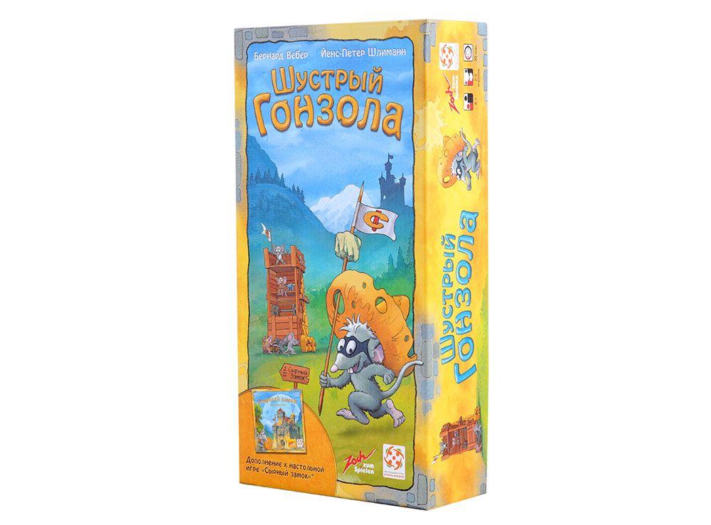 Коробка настольной игры Шустрый Гонзола
